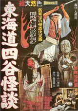 Histoire_de_fantome_japonais