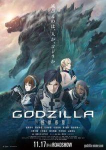 Godzilla_anime_design_reveal 1